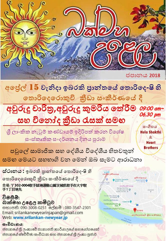 Sri Lanka New Year Celebrations in Japan 2018