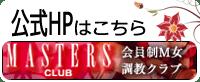 東京SMマスターズクラブ公式サイトはこちら