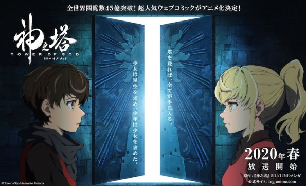 L'anime Tower of God débarque en avril 2020