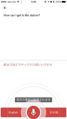 スマホの翻訳アプリがすごすぎる!!とうとうリアル翻訳こん○ゃくを手に入れました。_09