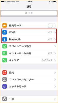 バッテリーを長持ちさせる裏技ーiPhoneのWi-Fi、Bluetoothをオフにする