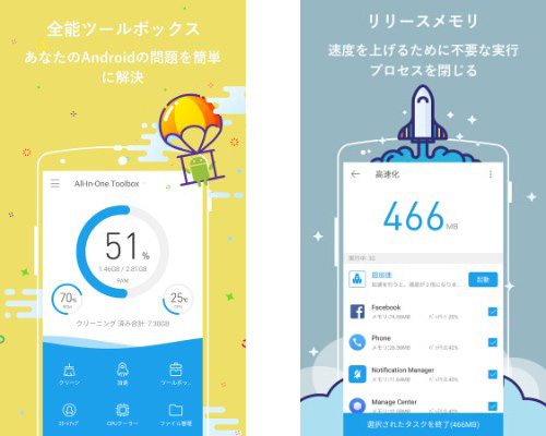 Android OSのスマホ全能ツールボックス