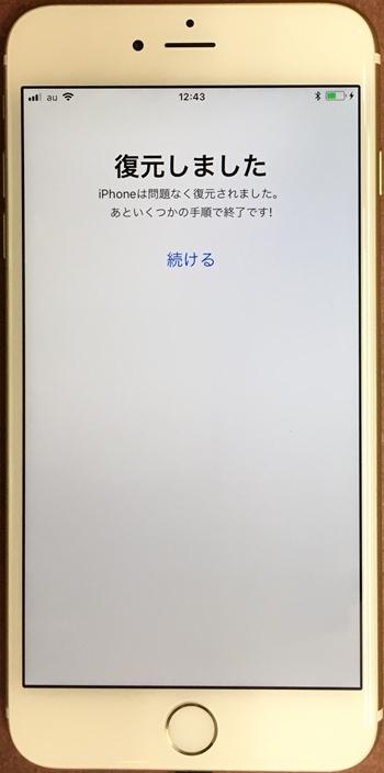 新端末復元画像