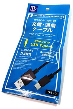 USB Type-C ダイソー画像