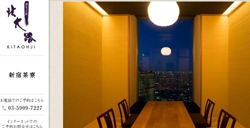 接待 新宿 個室 和食 おすすめ9