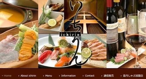 接待 新宿 寿司 おすすめ 個室2