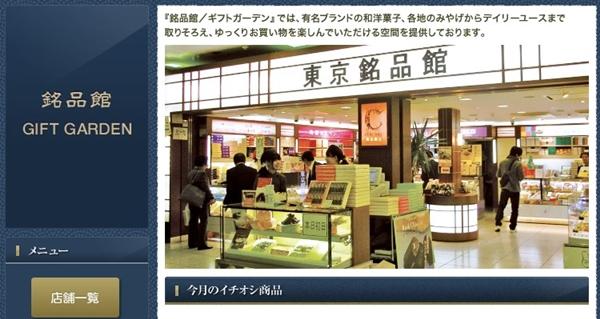 東京駅 お土産 有名どころ 場所6