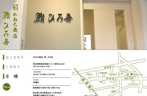 接待 新宿 寿司 おすすめ 個室5
