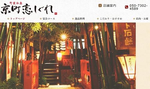 接待 新宿 居酒屋 おすすめ 個室3