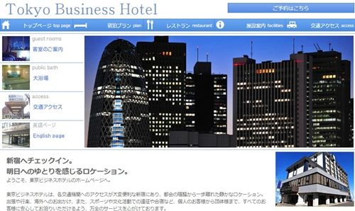ビジネスホテル 東京 格安 新宿1