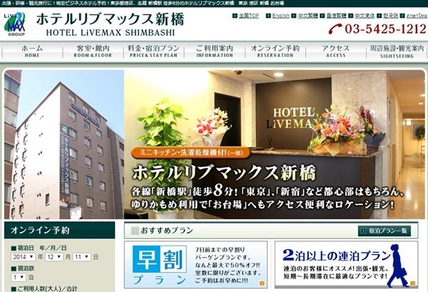 ビジネスホテル 東京 格安 浜松町 当日3