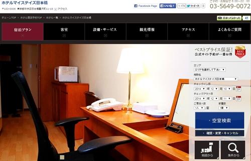 ビジネスホテル 東京 格安 長期滞在6