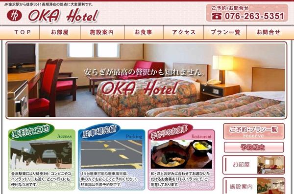 金沢駅 周辺 ホテル おすすめ 格安1