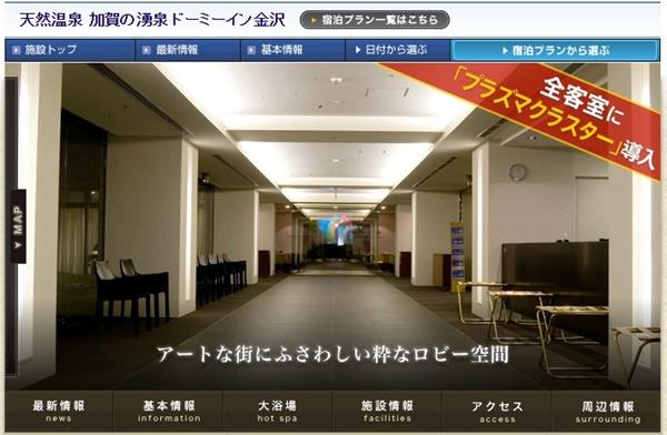 金沢駅 周辺 ホテル おすすめ 格安8