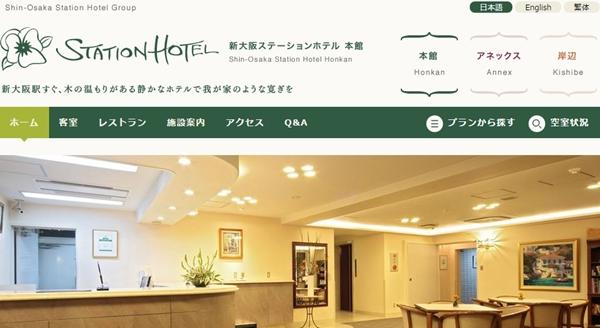 ビジネスホテル 新大阪駅 近く おすすめ3