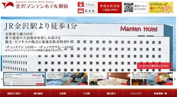 金沢駅 周辺 ホテル おすすめ 格安6