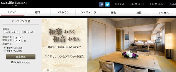 ビジネスホテル なんば駅 当日予約 人気 ホテル集5
