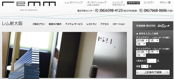 大阪市内 出張者特典付き 人気 ビジネスホテル7