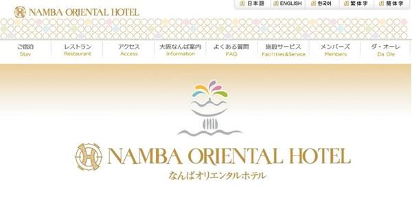ビジネスホテル なんば駅 当日予約 人気 ホテル集2