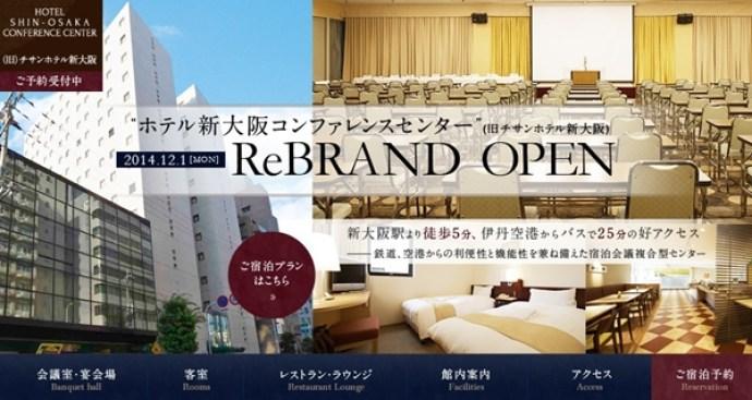 ビジネスホテル 新大阪駅 近く おすすめ14