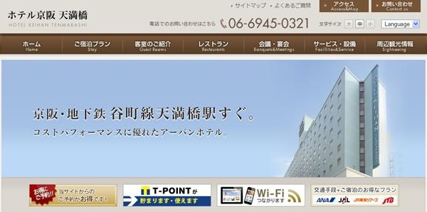 大阪市内 出張者特典付き 人気 ビジネスホテル1