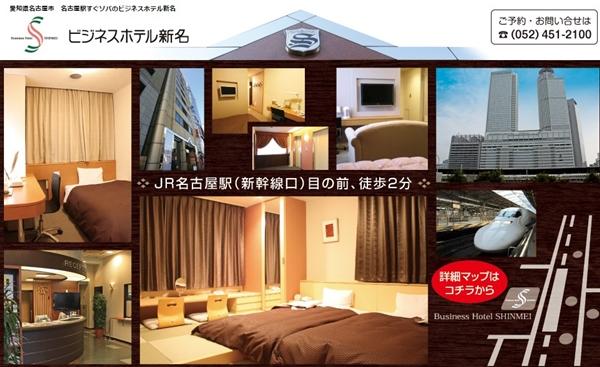 名古屋駅 周辺 ホテル おすすめ8