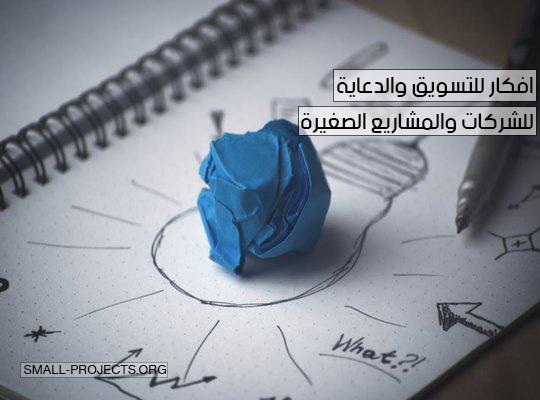 افكار للتسويق والدعاية