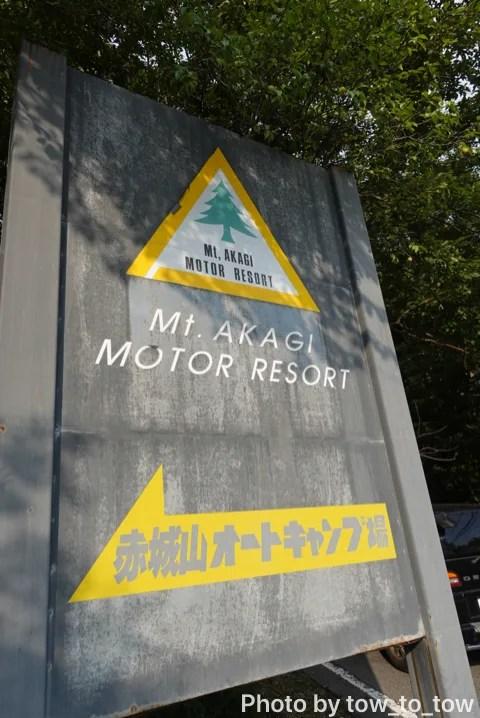 赤城山オートキャンプ場 看板