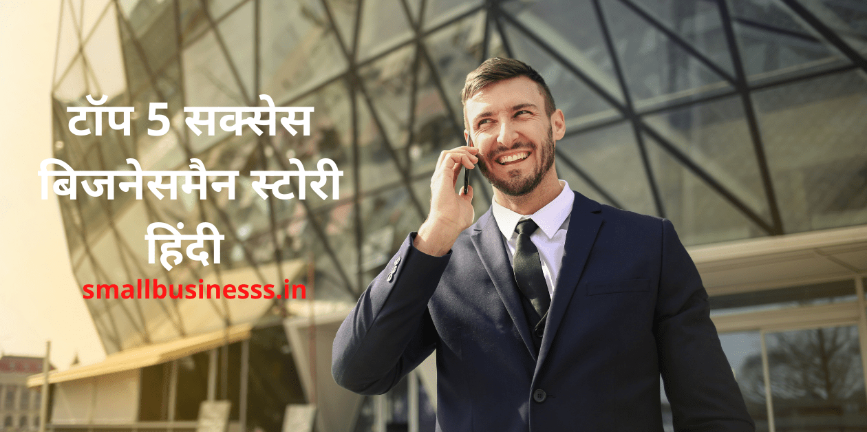 top 5 success businessman story in hindi