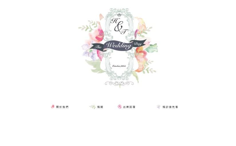 [網站] 自己的婚禮網站自己做!