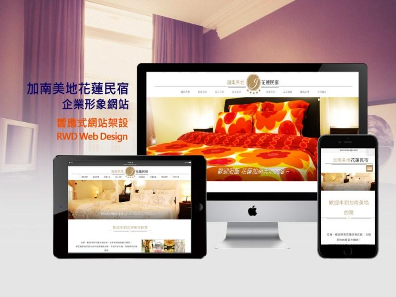 加南美地花蓮民宿-RWD響應式網站設計-Smallray-studio