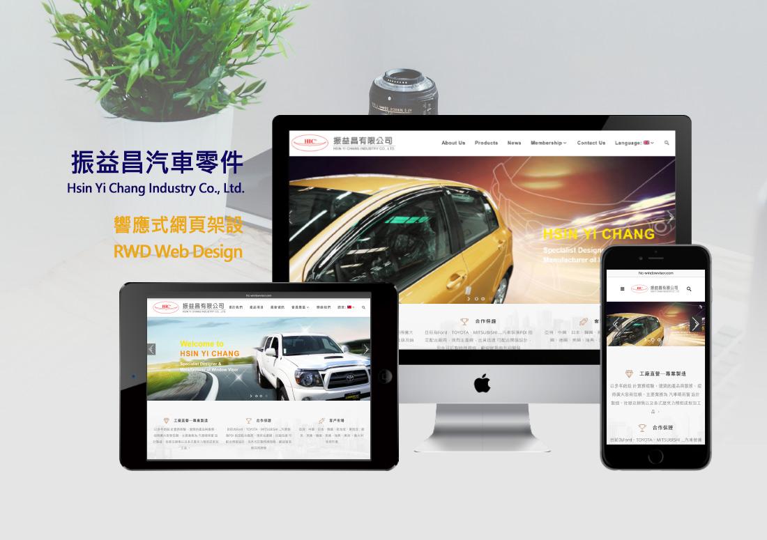 振益昌汽車零件公司-RWD響應式網站設計-Smallray-studio