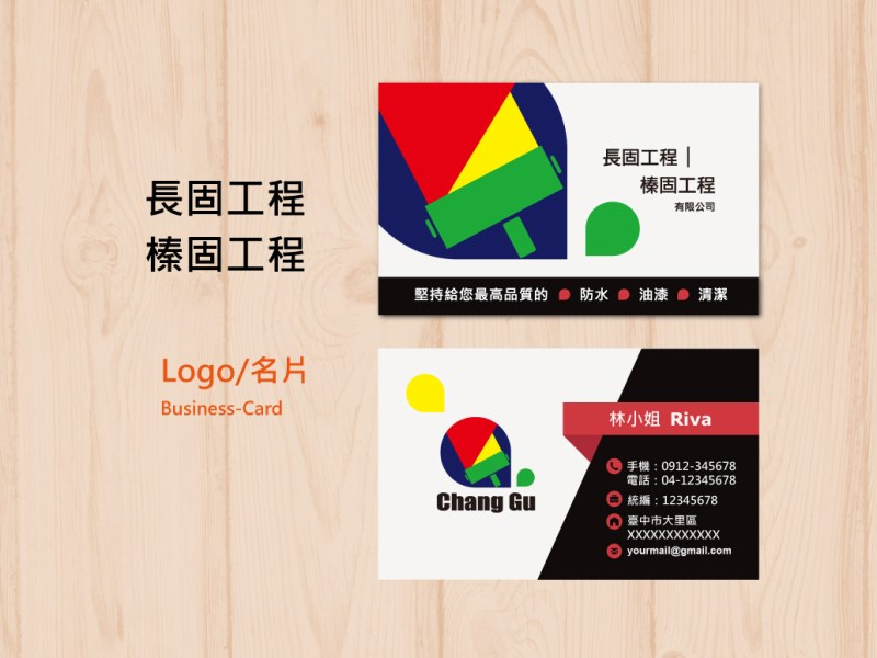 長固工程/榛固工程-Logo設計&名片設計-Smallray-Studio商業設計