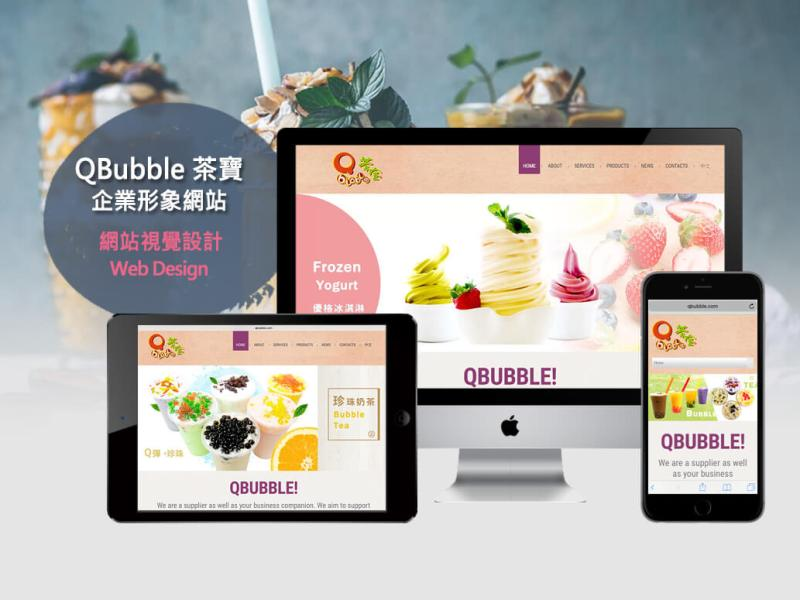 QBubble茶寶-Web-Visual-Design-RWD響應式網站設計-Smallray-studio