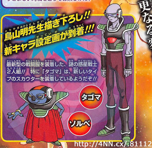 Dragon-Ball-Z-2015-Freezer-Dragon-Ball-z-2015