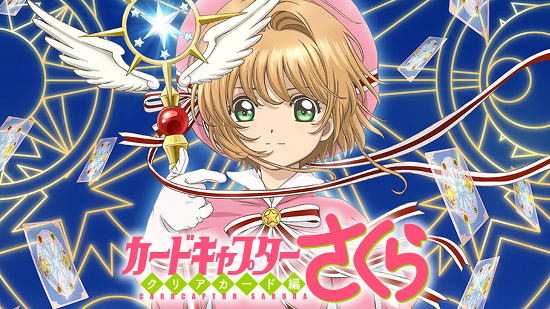 Le nouveau trailer de Card Captor Sakura : Clear Card !