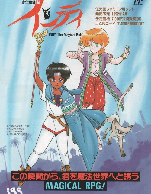 indy the magical kid - L'histoire d'Indy the Magical Kid, un jeu inédit qui a failli ne plus l'être Indy Magical Kid Famicom