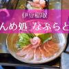 【伊豆稲取】「きんめ処 なぶらとと」稲取港で名物金目鯛を堪能するならこのお店!