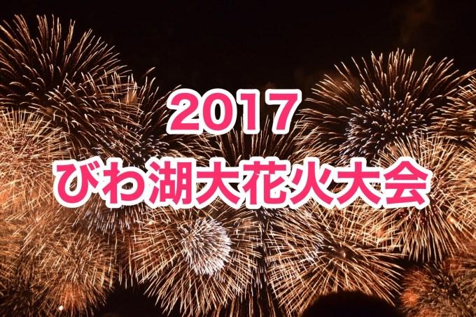 【大津】2017 びわ湖大花火大会に行ってきました!