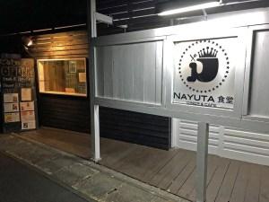 【伊豆高原】「ナユタ食堂」グランパル公園、城ヶ崎海岸近くのお洒落なカフェ