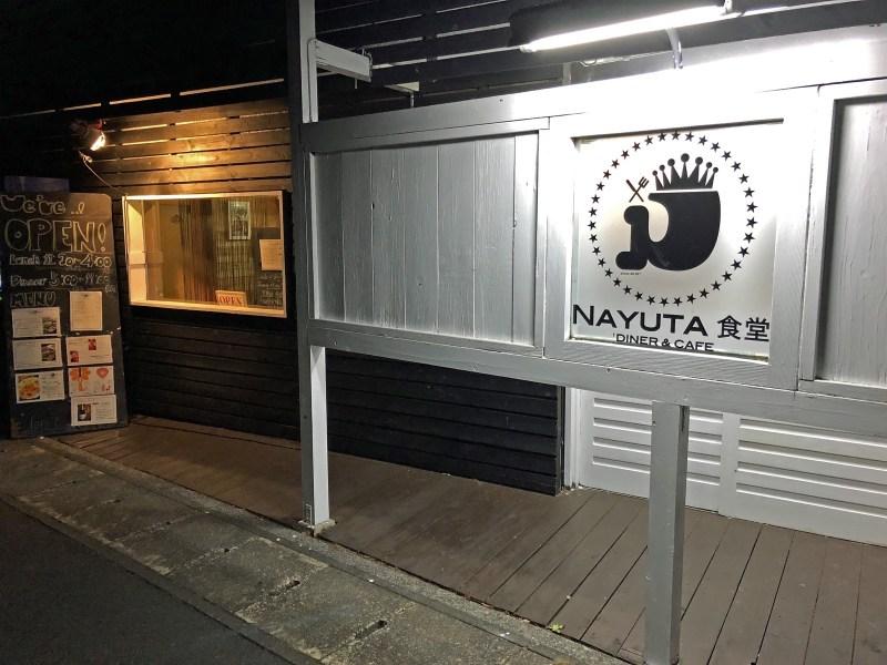 Nayuta syokudo1