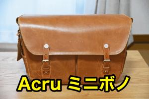 【レビュー】オシャレな革のカメラバッグ、Acru(アクリュ)の「ミニボノ」