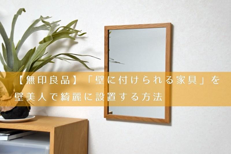 Muji mirror 20c