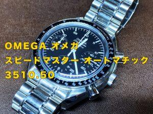 【レビュー】OMEGA オメガ スピードマスター オートマチック 3510.50
