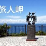 【西伊豆】小土肥の絶景ポイント「旅人岬」黄昏の夕日は必見!