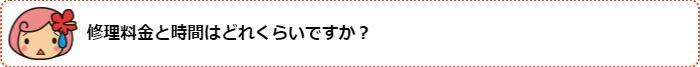 WS000080 - よくある質問