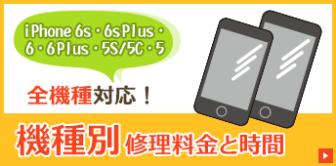 小倉 iPhone 修理 北九州