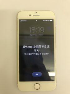 IMG 2881 e1543659255594 225x300 - 京都郡苅田町よりiPhone7の液晶不具合
