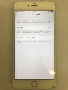 IMG 2962 225x300 - 小倉北区からiPhone6Plusのバッテリー交換