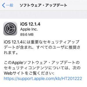 IMG 6866 e1549564027949 300x300 - iOS12.1.4が公開